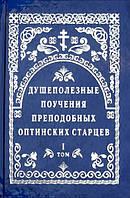 Душеполезные поучения преподобных Оптинских старцев (1 т.)