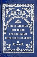 Душеполезные поучения преподобных Оптинских старцев (2 т.)