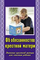 Об обязанностях крестной матери. Значение крестной матери для спасения ребенка