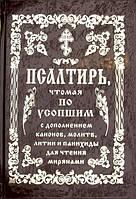 Псалтирь, чтомая по усопшим, с дополнением канонов, молитв, литии и панихиды для чтения мирянам