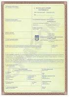 Оформление сертификатов для экспорта