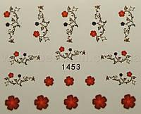 Слайдер-дизайн 1453 (водные наклейки)