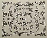 Слайдер-дизайн 1460 (водные наклейки)