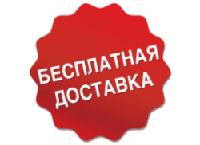 Доставка определенных товаров (указано в описании), при оформлении заказа через сайт