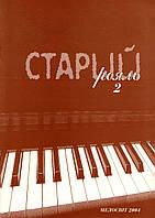 Сборник  фортепианных пьес «Старий рояль 2»