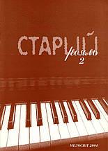 Старий рояль, вип. 2, збірка популярних п'єс для фортепіано