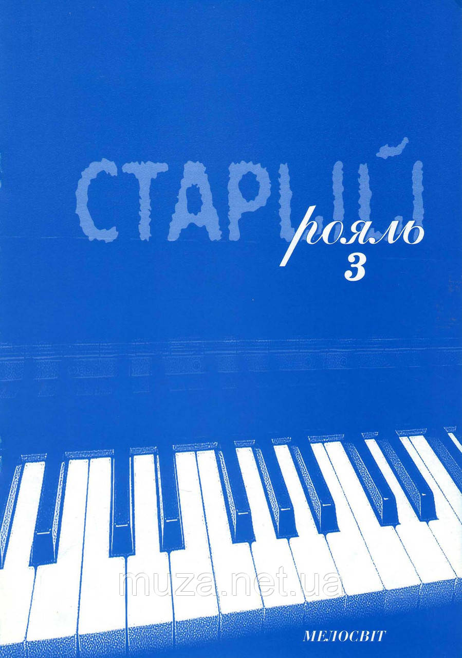Сборник классики для фортепиано «Старый рояль 3»