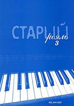 Старий рояль, вип. 3, збірка популярних п'єс для фортепіано