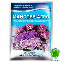 Мастер-Агро для орхидей (NPK 6.3.8+CaO+MgO) 25 г