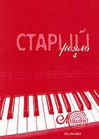 Классические произведения для фортепиано «Старый рояль 4»