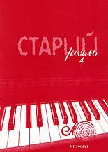 Старий рояль, вип. 4, збірка популярних п'єс для фортепіано