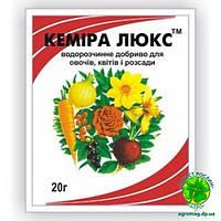 Кемира Люкс для овощей, цветов и рассады 20 г.