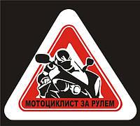 Наклейка мотоциклист за рулём