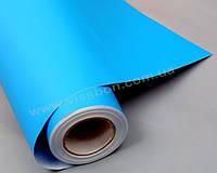 Матовая пленка светло-синего цвета