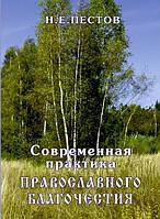 Современная практика православного благочестия. Том 2