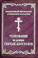 Толкование на Деяния святых апостолов