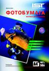 Фотобумага IST двухсторонняя матовая ( формат А4, плотность 140 гр/м2 ) 50 листов