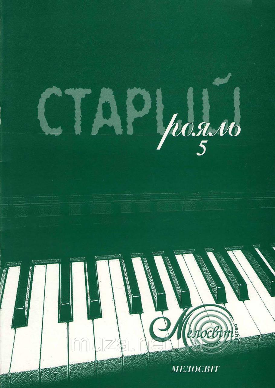 Сборник произведений  для фортепиано «Старый рояль 5»