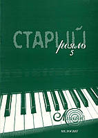 Старий рояль, вип. 5, збірка популярних п'єс для фортепіано