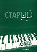 Старий рояль, вип. 5, збірка популярних в єс для фортепіано
