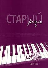 Старий рояль, вип. 6, збірка популярних в єс для фортепіано