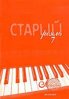 Старый рояль 7