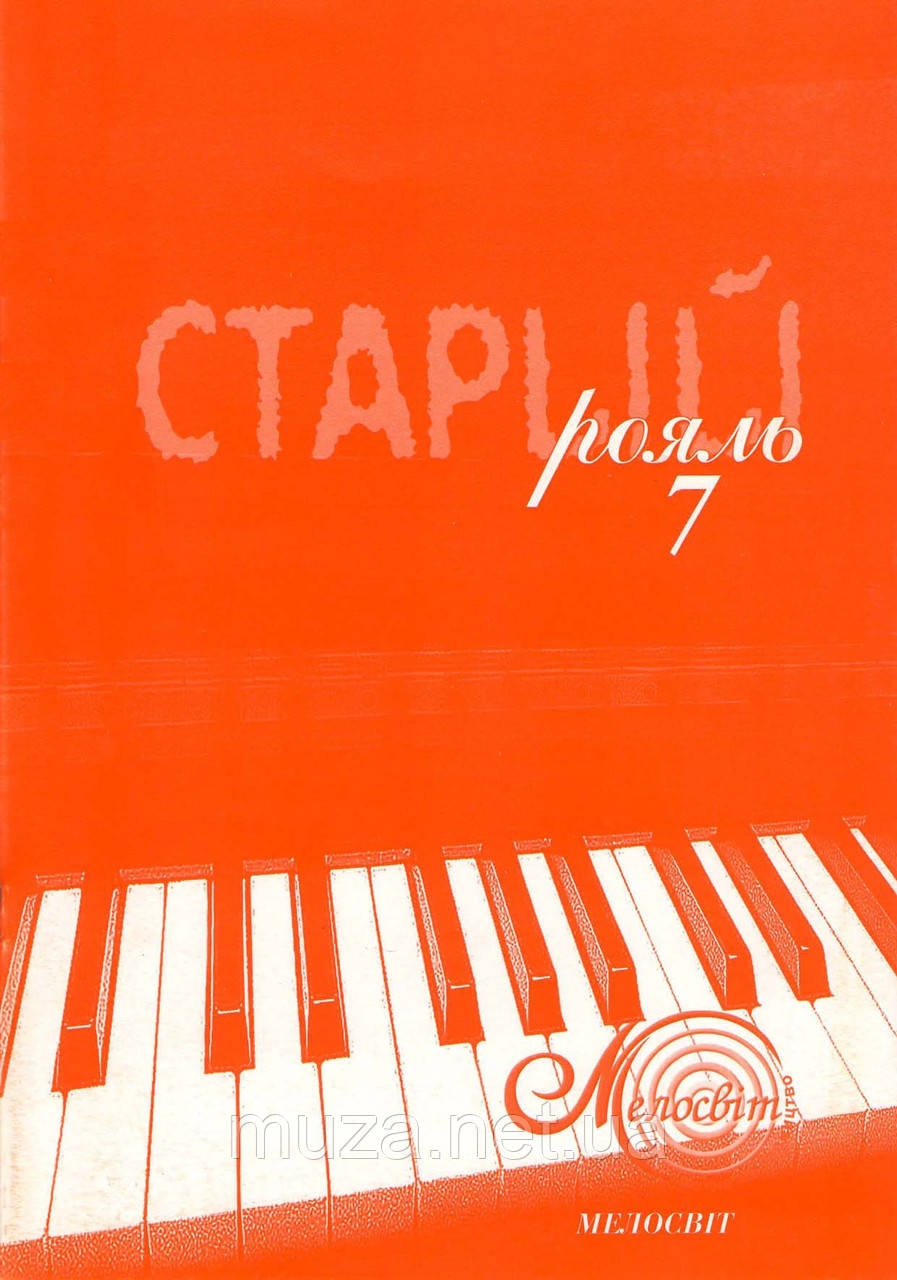 Сборник музыки фортепиано «Старый рояль 7» - Муза Group в Киеве