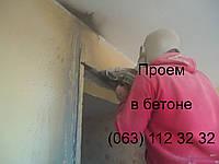 Резка бетона без пыли (063) 112 32 32