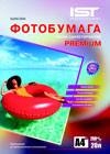 Фотобумага IST Premium односторонняя сатин ( формат А4, плотность 260 гр/м2 ) 20 листов