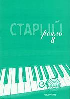 Старий рояль, вип. 8, збірка популярних п'єс для фортепіано