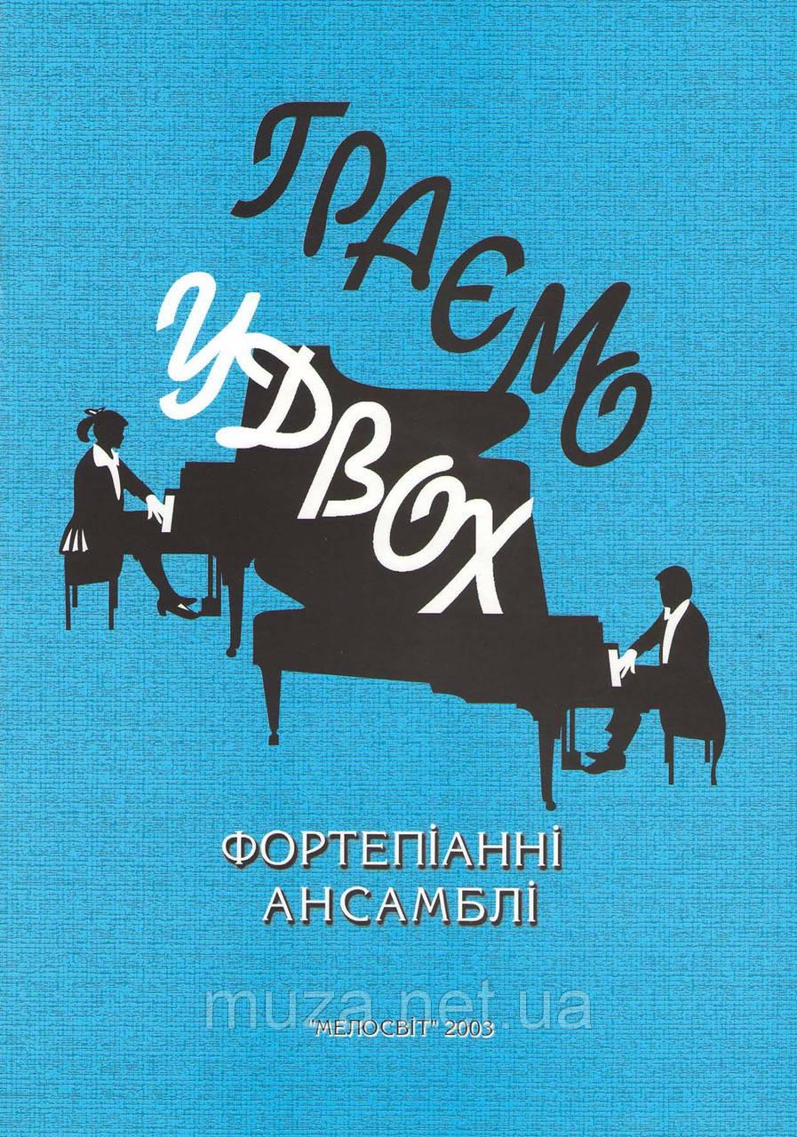 """""""Граємо удвох"""", в. 1, фортепианные ансамбли"""