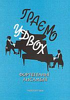 """Фортепианные ансамбли """"Граємо удвох"""""""