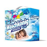Waschkonig Sensitive - детский стиральный порошок, 2кг