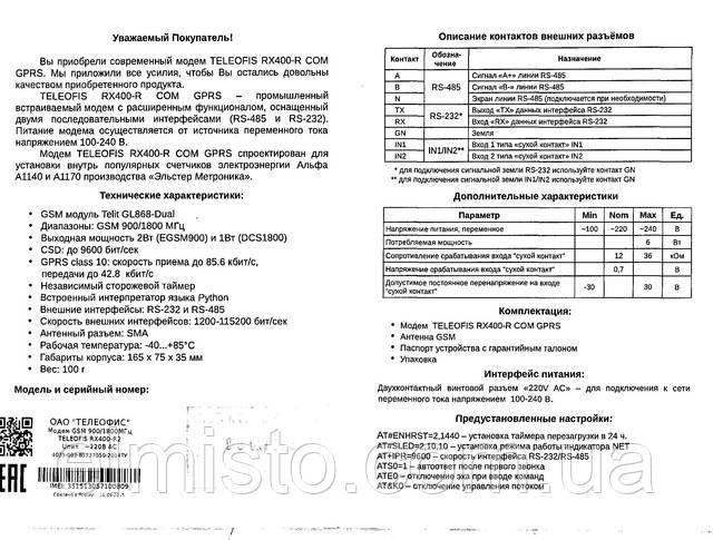 Паспорт GSM модему TELEOFIS RX400-R