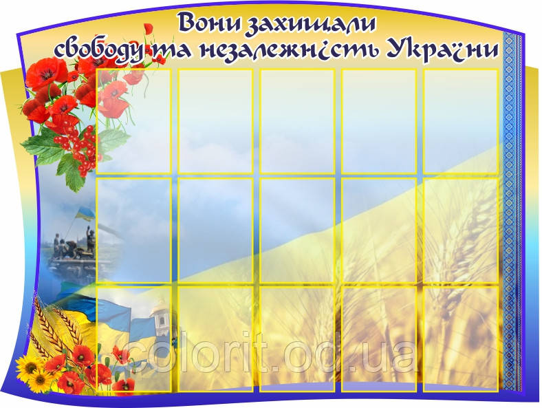 Они защищали свободу и независимость Украины