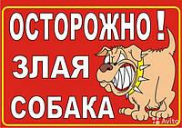 Наклейка Осторожно, злая собака