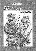 Музыкальный нотный сборник «10 пьес для скрипки»