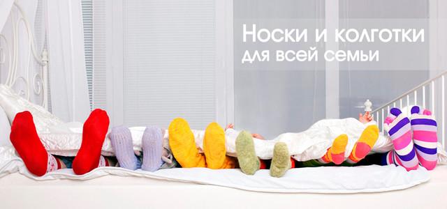 купить детские колготы Украина