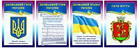 Символы Украины и города