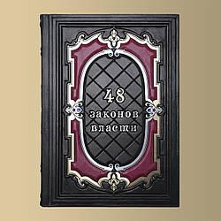 Коллекционный экземпляр 48 закoнoв власти (с красными вставками)