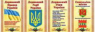 Символы Украины и города, фото 1