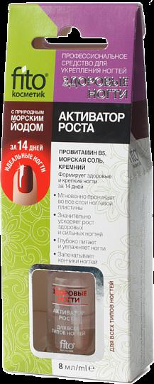 Здоровые ногти Активатор роста ср-во д/укреп.ногтей 8мл