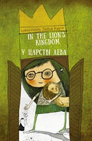 У царстві лева / In the lion's kingdom