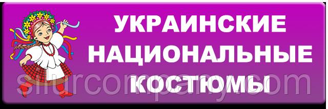 украинские национальные костюмы