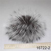 Меховые бубоны (помпоны) из чернобурки искусственный мех (13-15см)