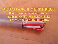 Кабель КМТВ-М 13х1,0+13х1,5 ТУ У 27.3-36033968:003-2016