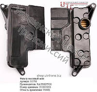 Трансмиссионный фильтр акпп U660E