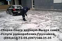 Услуги уборки и вывоза снега и льда Киев.