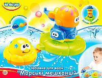 Игрушки для купания BeBeLino Морские жители (57034)