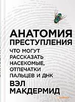 Вэл Макдермид Анатомия преступления. Что могут рассказать насекомые, отпечатки пальцев и ДНК (175486)